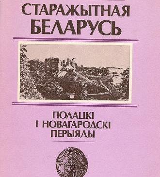 Старажытная Беларусь
